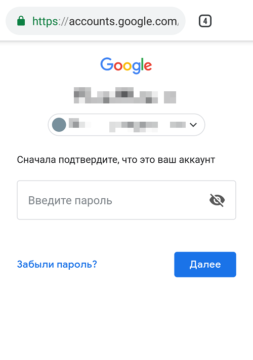 kak-vyjti-iz-play-market-na-telefone-androide14.png
