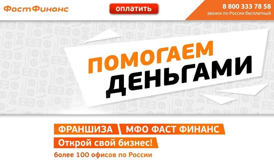fast-finance3.jpg