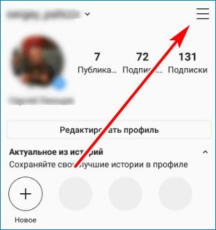 Vyzov-menyu-Instagram.png