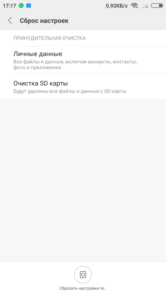 Screenshot_2018-01-27-17-17-07-122_com.android.settings-576x1024.png