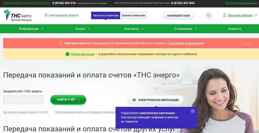 novgorod-tns2.jpg
