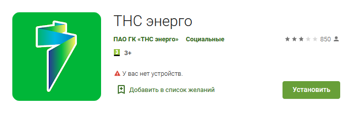 Mobilnoe-prilozhenie-TNS-Energo-Velikij-Novgorod.png