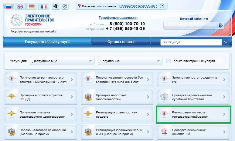 Dlya-polucheniya-propiski-neobhodimo-perejti-v-sootvetstvuyushhij-razdel-na-portale-Gosulsug.jpg
