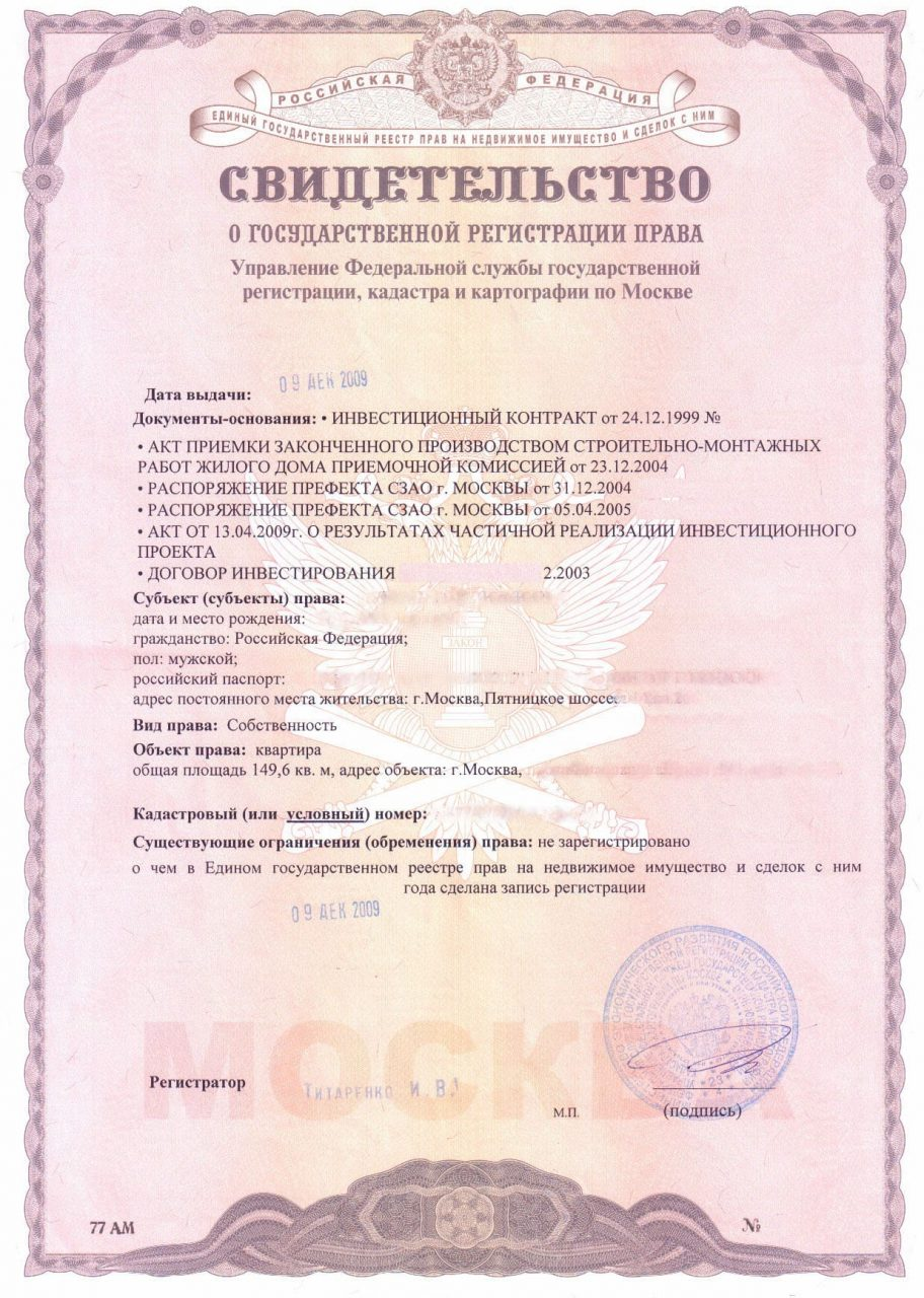 Svidetelstvo-o-gosudarstvennoj-registraczii-prava-912x1280.jpg