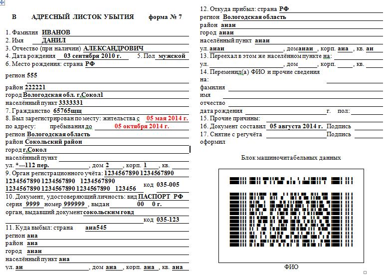 Obrazecz-adresnogo-listka-ubytiya.png