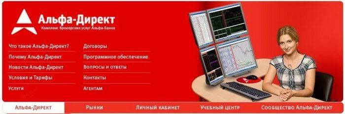 otkrytie-brokerskogo-scheta-v-alfa-direkt-1.jpg