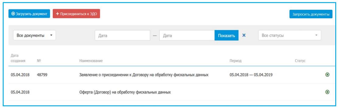 lichnyj-kabinet-ofd%20%2817%29.png