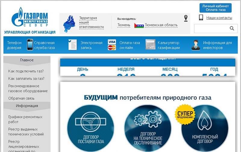 severregiongaz-lichnyiy-kabinet.jpg