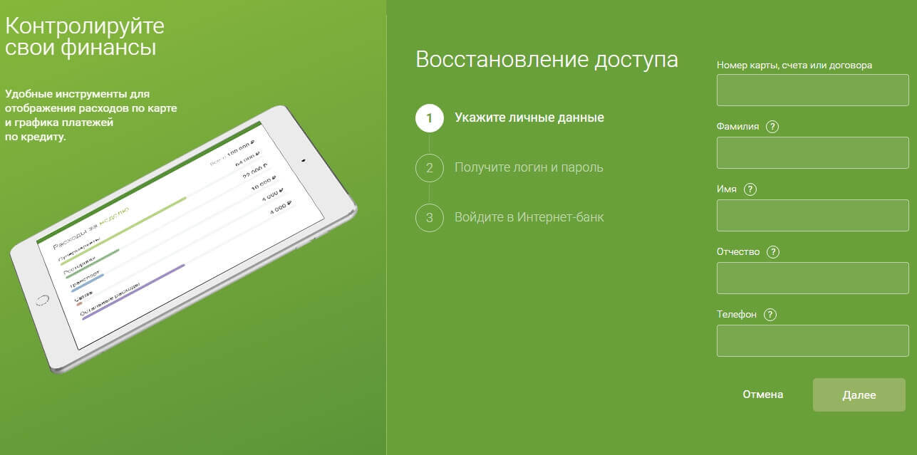 renessans-kredit-recovery-password.jpg
