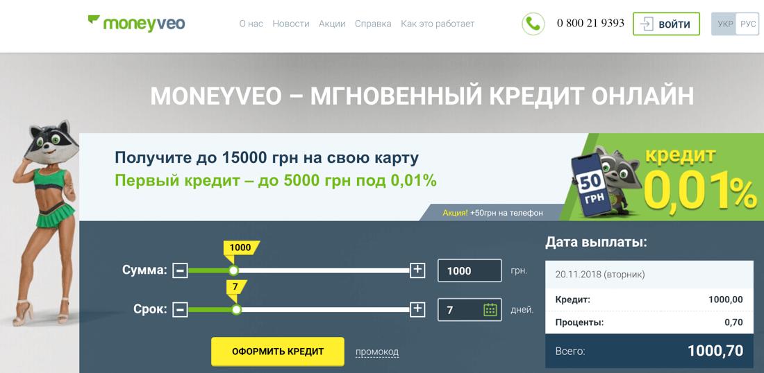 moneyveo-site.png