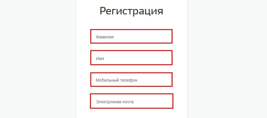 forma-registracii-v-portale-gosuslugi.jpg