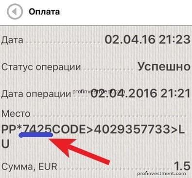 kod-podtverzhdenija-verifikacii-paypal.jpg