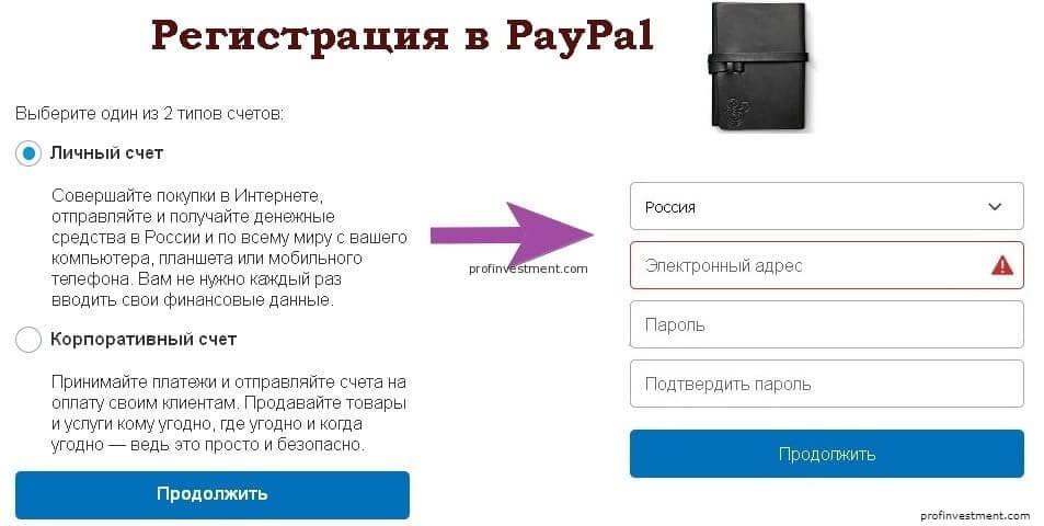 paypal-registracija.jpg