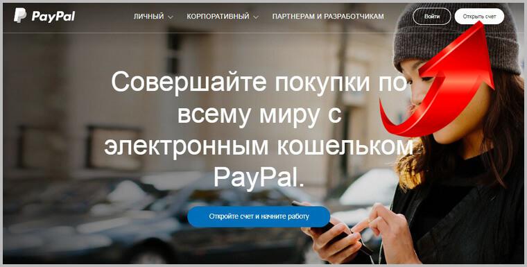koshelek-paypal-2.jpg