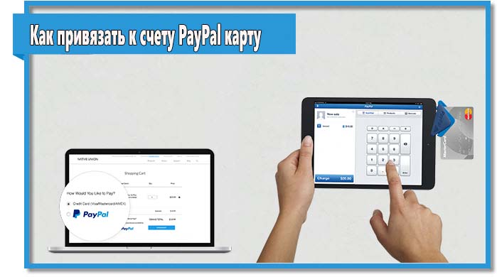 Как-привязать-к-счету-PayPal-банковскую-карту.jpg