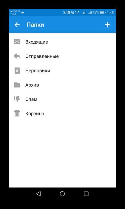 vkladka-papki-v-prilozhenii-pochta-mail-ru_.jpg