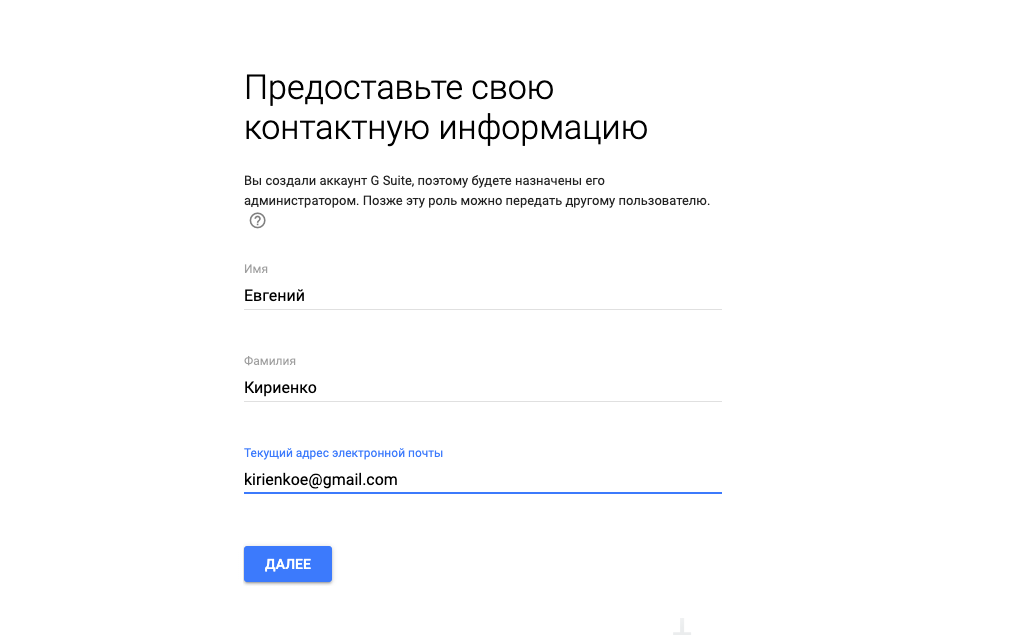 contact-information-g-suite.png