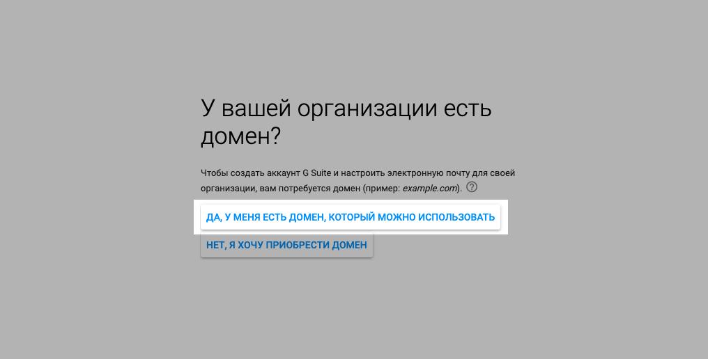 domain-verification-options-g-suite.png