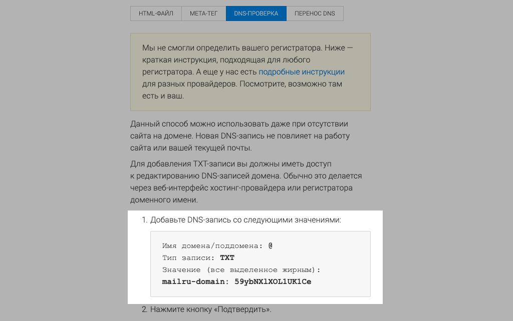 domain-verification-options-mail.ru_.png