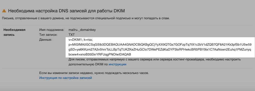 dkim-mail.ru_-1.png