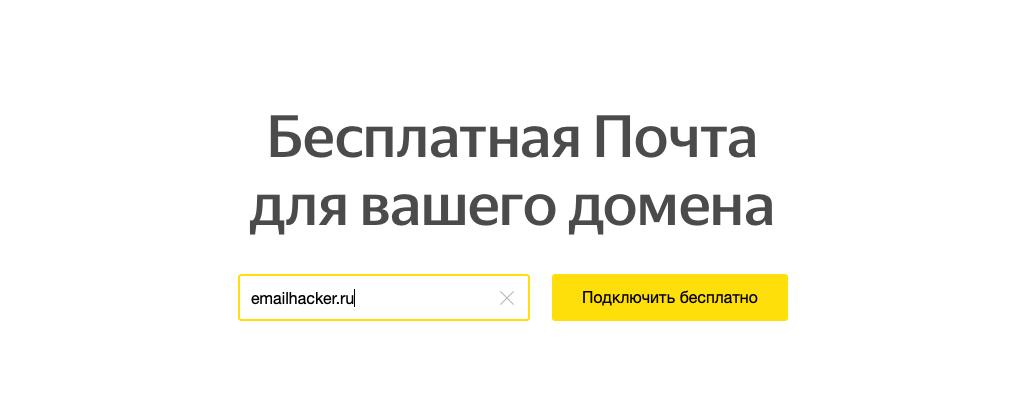 domain-connection-yandex.png