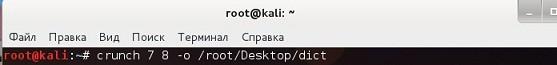 slovari-dlya-aircrack-.jpg