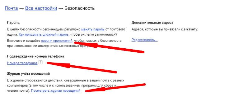 konfidecialnost-yandeks-pochty.jpg