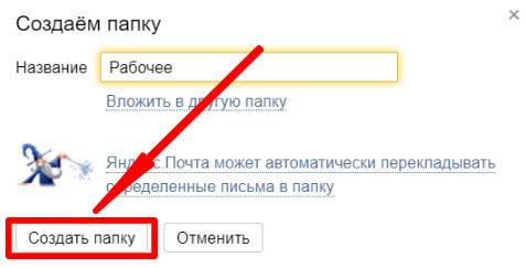 sozdat-papku-v-yandeks-pochte.jpg