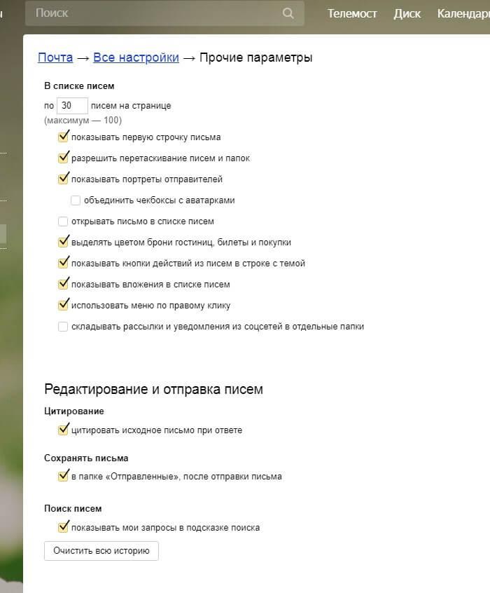 yandeks-pochta3-1.jpg
