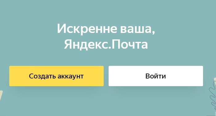 yandeks-pochta-1.jpg