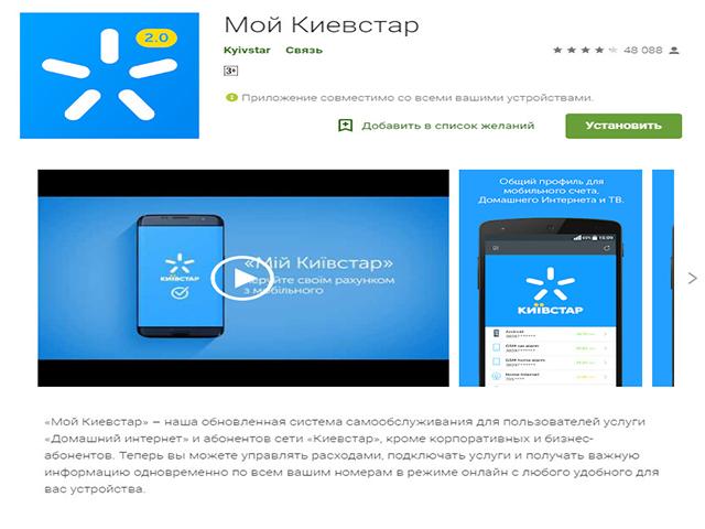 moj_kievstar_lichnyj_kabinet2.jpg