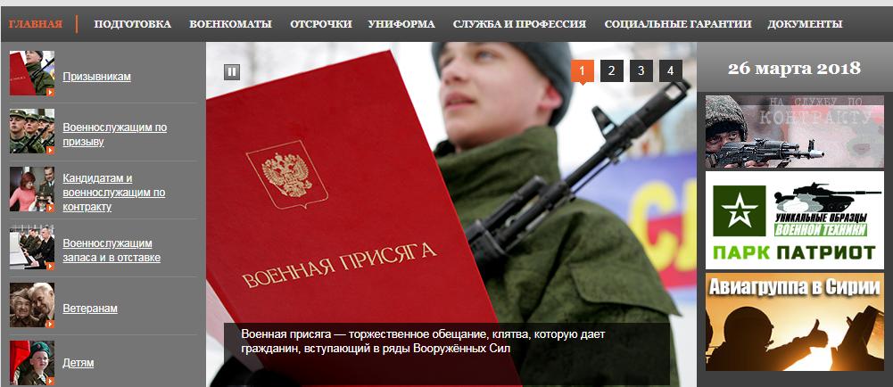 ministerstvo-oborony-rf-oficialnyj-sajt10.png