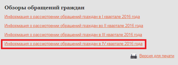 ministerstvo-oborony-rf-oficialnyj-sajt15.png