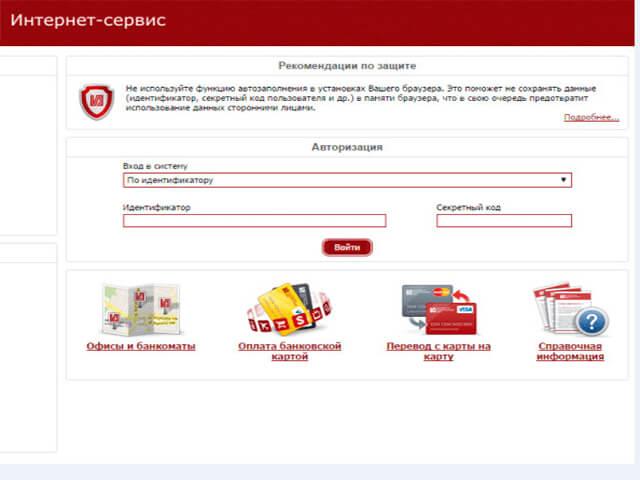 moskovskij_industrialyj_bank1.jpg