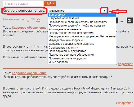 ministerstvo-oborony-rf-oficialnyj-sajt12.png