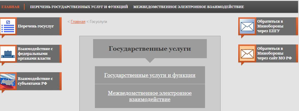 ministerstvo-oborony-rf-oficialnyj-sajt18.png