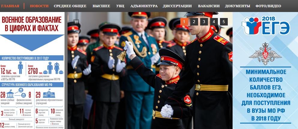 ministerstvo-oborony-rf-oficialnyj-sajt20.png