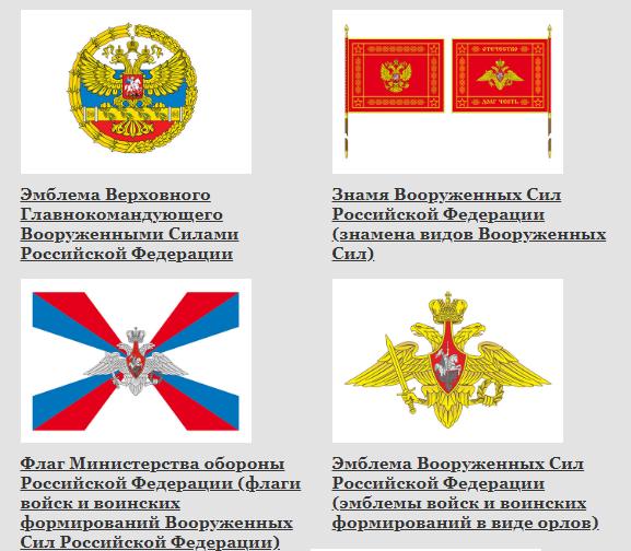 ministerstvo-oborony-rf-oficialnyj-sajt6.png