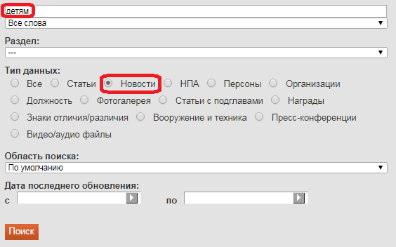 ministerstvo-oborony-rf-oficialnyj-sajt14.png