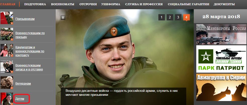 ministerstvo-oborony-rf-oficialnyj-sajt4.png