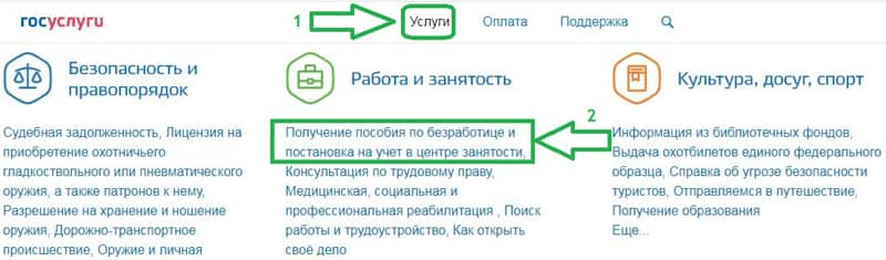 usluga-podachi-zayavleniya-po-bezrabotice-cherez-gosuslugi-min.jpg