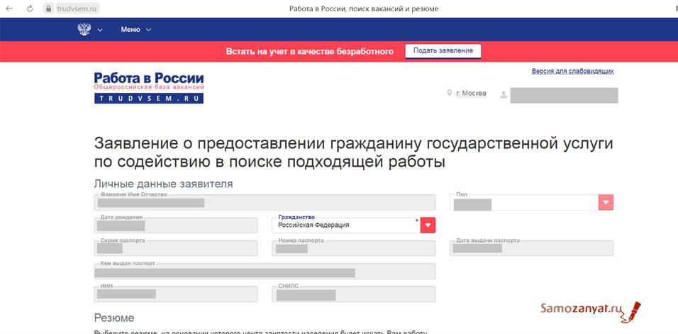 Kak-distantsionno-podat-dokumenty-v-tsentr-zanyatosti-cherez-portal-Rabota-v-Rossii.jpg