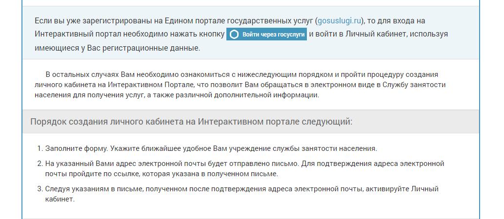 Kak-zaregistrirovatsya-v-TSZN-bez-Gosuslug.png