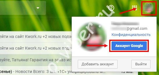 udalit-gmail-1.jpg