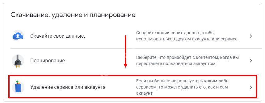 kak-udalit-gmail-2.jpg