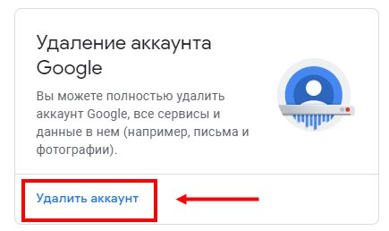 kak-udalit-gmail-3.jpg