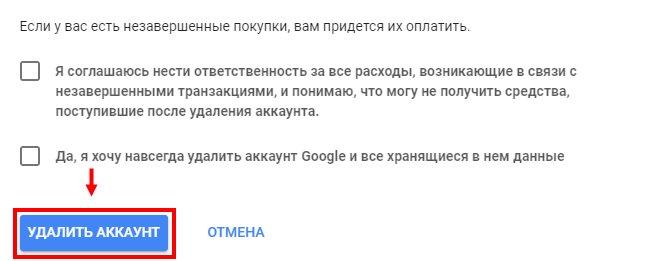 kak-udalit-gmail-4.jpg
