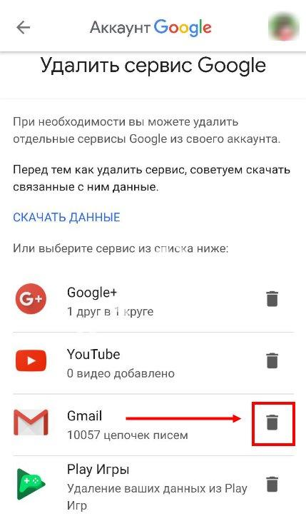udalit-gmail-16.jpg