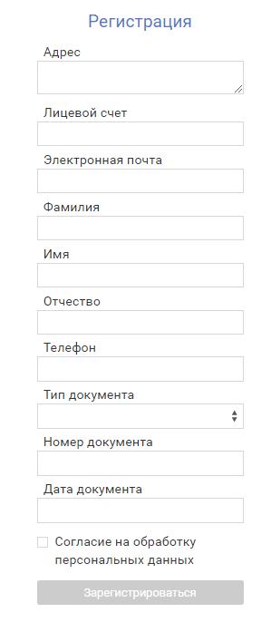 lichnyj-kabinet-kapremont-yugra%20%283%29.png