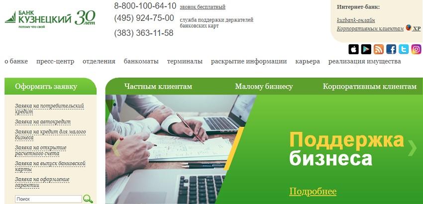 kuzbank-3.jpg